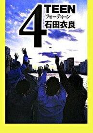【中古】4teen /新潮社/石田衣良 (文庫)