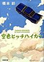 【中古】空色ヒッチハイカ- /新潮社/橋本紡 (文庫)