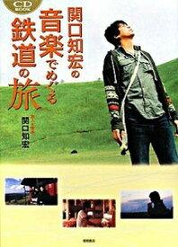 【中古】関口知宏の音楽でめぐる鉄道の旅 CD-book /徳間書店/関口知宏 (単行本)
