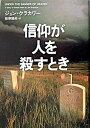 【中古】信仰が人を殺すとき /河出書房新社/ジョン・クラカワ- (単行本)