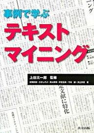 【中古】事例で学ぶテキストマイニング /共立出版/村田真樹 (単行本)