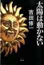 【中古】太陽は動かない /幻冬舎/吉田修一 (単行本)