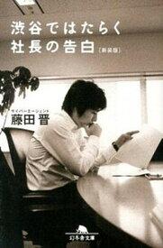 【中古】渋谷ではたらく社長の告白 新装版/幻冬舎/藤田晋(文庫)