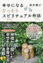 【中古】幸せになるひっそりスピリチュアル作法 /主婦と生活社/桜井識子 (単行本)