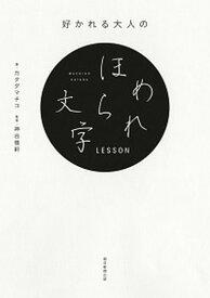 【中古】好かれる大人のほめられ文字LESSON /朝日新聞出版/カタダマチコ (単行本)