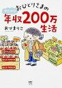 【中古】おひとりさまのゆたかな年収200万生活 /KADOKAWA/おづまりこ (単行本)