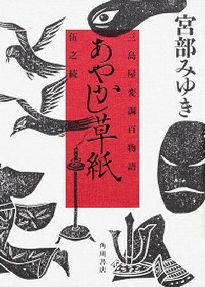 【中古】あやかし草紙 三島屋変調百物語伍之続 /KADOKAWA/宮部みゆき (単行本)