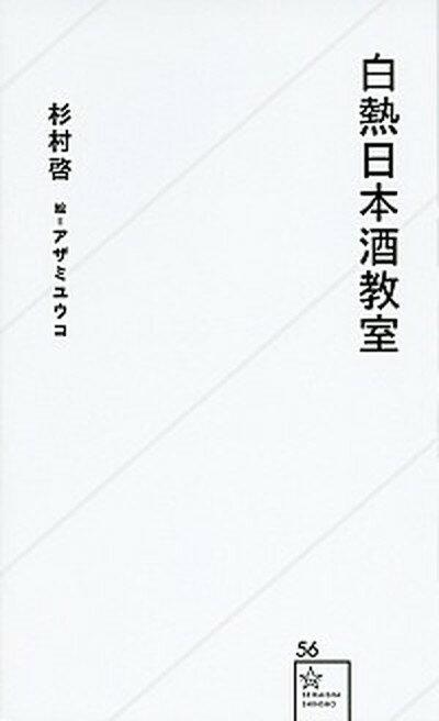 【ポイント 10倍】【中古】白熱日本酒教室 /星海社/杉村啓 (新書)