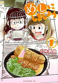 【中古】めしにしましょう 1 /講談社/小林銅蟲 (コミック)
