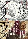 【中古】プリニウス 4 /新潮社/ヤマザキマリ(コミック)