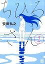 【中古】ちひろさん コミック 1-9巻 (コミック) 全巻セット
