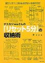 【中古】タスカジseaさんの「リセット5分」の収納術 /主婦と生活社/sea (単行本(ソフトカバー))