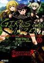 【中古】ガ-ルズ&パンツァーもっとらぶらぶ作戦です! 5 /KADOKAWA/弐尉マルコ (コミック)