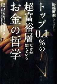 【中古】トップ0.1%の超富裕層だけが知っているお金の哲学 /KADOKAWA/掛越直樹 (単行本)