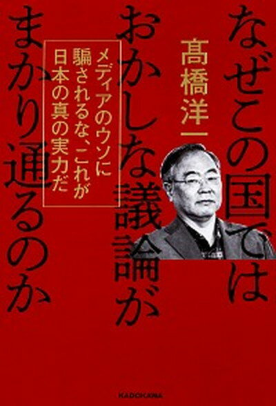 【中古】なぜこの国ではおかしな議論がまかり通るのか メディアのウソに騙されるな、これが日本の真の実力だ /KADOKAWA/〓橋洋一(経済学) (単行本)