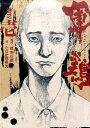【中古】軍鶏 ワイド版 コミック 1-7巻セット (イブニングKCDX) (コミック)【全巻セット】