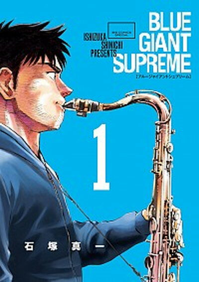 【中古】BLUE GIANT SUPREME 1 /小学館/石塚真一 (コミック)