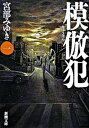 【中古】模倣犯 全5巻完結 (新潮文庫) (文庫) 全巻セット