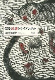【中古】偏愛読書トライアングル /新潮社/瀧井朝世(単行本(ソフトカバー))