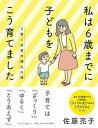 【中古】3男1女東大理3の母 私は6歳までに子どもをこう育てました /中央公論新社/佐藤亮子 (単行本)