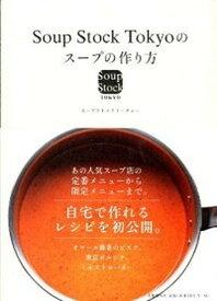 【中古】Soup Stock Tokyoのス-プの作り方 /文藝春秋/ス-プストックト-キョ-(単行本(ソフトカバー))