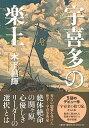 【中古】宇喜多の楽土 /文藝春秋/木下昌輝 (単行本)
