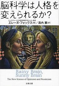 【中古】脳科学は人格を変えられるか? /文藝春秋/エレーヌ・フォックス(文庫)