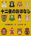 【中古】十二支のおはなし /岩崎書店/内田麟太郎 (大型本)