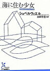 【中古】海に住む少女 /光文社/ジュ-ル・シュペルヴィエル (文庫)