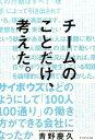 【中古】チ-ムのことだけ、考えた。 サイボウズはどのようにして「100人100通り」の /ダイヤモンド社/青野慶久 (単行…
