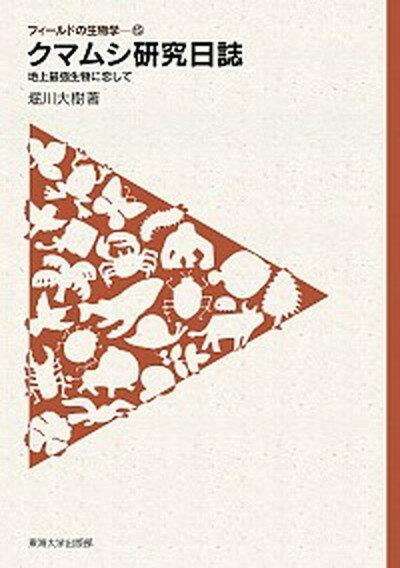 【中古】クマムシ研究日誌 地上最強生物に恋して /東海大学出版部/堀川大樹 (単行本)