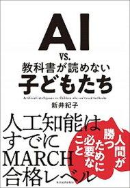 【中古】AI vs.教科書が読めない子どもたち /東洋経済新報社/新井紀子 (単行本)