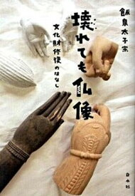 【中古】壊れても仏像 文化財修復のはなし /白水社/飯泉太子宗 (単行本)