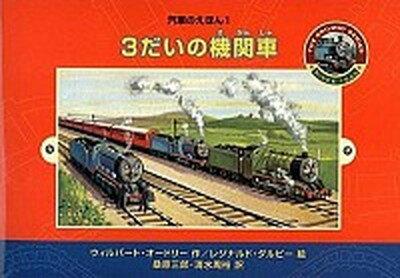 【中古】3だいの機関車 /ポプラ社/ウィルバ-ト・オ-ドリ (単行本)