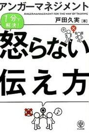 【中古】アンガ-マネジメント1分で解決!怒らない伝え方 /かんき出版/戸田久実 (単行本(ソフトカバー))