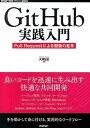 【中古】GitHub実践入門 Pull Requestによる開発の変革 /技術評論社/大塚弘記 (単行本(ソフトカバー))