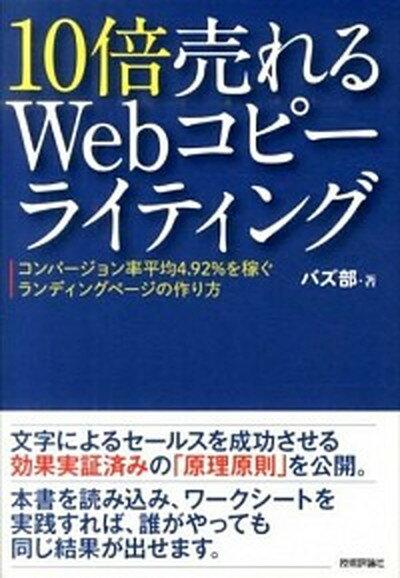 【中古】10倍売れるWebコピ-ライティング コンバ-ジョン率平均4.92%を稼ぐランディングペ /技術評論社/バズ部 (単行本(ソフトカバー))