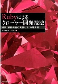 【中古】Rubyによるクロ-ラ-開発技法 巡回・解析機能の実装と21の運用例 /SBクリエイティブ/佐々木拓郎 (単行本)