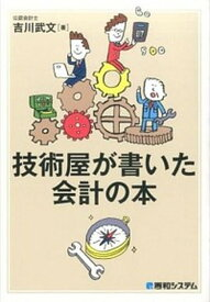 【中古】技術屋が書いた会計の本 /秀和システム/吉川武文 (単行本)