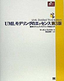 【中古】UMLモデリングのエッセンス 標準オブジェクトモデリング言語入門 第3版/翔泳社/マ-チン・ファウラ- (大型本)