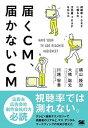 【中古】届くCM、届かないCM 視聴率=GRPに頼るな、注目量=GAPをねらえ /翔泳社/横山隆治 (単行本(ソフトカバー))