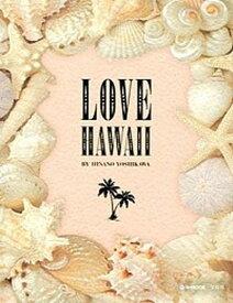 【中古】LOVE HAWAII /宝島社/吉川ひなの(大型本)