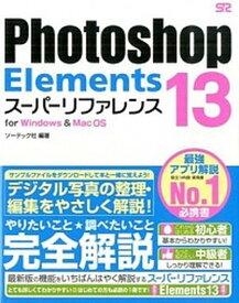 【中古】Photoshop Elements 13ス-パ-リファレンス for Windows & Mac OS /ソ-テック社/ソ-テック社 (単行本)