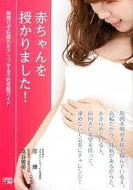 【中古】赤ちゃんを授かりました! 無理せず妊娠力をアップする不妊克服ガイド /CVA出版企画/邵輝 (単行本)