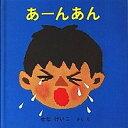 【中古】あ-んあん /福音館書店/せなけいこ (単行本)