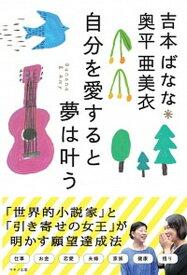 【中古】自分を愛すると夢は叶う /マキノ出版/吉本ばなな (単行本(ソフトカバー))