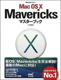 【中古】Mac OS 10 Mavericksマスタ-ブック /マイナビ出版/小山香織 (単行本(ソフトカバー))