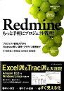 【中古】Redmine-もっと手軽にプロジェクト管理! プロジェクト管理入門からRedmine導入・運用・ /インプレスジャパン…