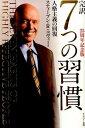 【中古】完訳7つの習慣 人格主義の回復 25周年記念版/FCEパブリッシング(キングベア-出版)/スティ-ヴン・R.コヴィ-…