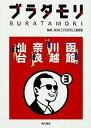 【中古】ブラタモリ 3 /KADOKAWA/日本放送協会 (単行本)